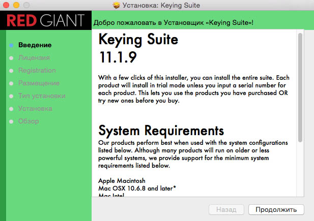 Red Giant Keying Suite 11.1.9