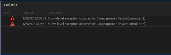 A low-level exeption occurred in: Стандартное (DeviceController:2)